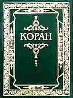 Аудио Коран на русском скачать